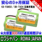 2個セット KX-FAN50 HHR-T404 BK-T404 パナソニック / 電池パック-085 NTT コードレスホン 子機 充電池 互換  【ロワジャパン】