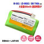 M-003 UBATM0030AFZZ BK-T406 TEL-B0013H SHARP シャープ 大容量 通話時間UP コードレスホン 子機用 充電池 互換 【ロワジャパン】
