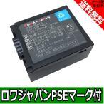 【ファームウェアバージョンUPにも新対応!】パナソニック DMC-G1 DMC-G2 の DMW-BLB13 互換 バッテリー【ロワジャパン社名明記のPSEマーク付】