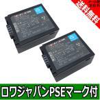 【ファームウェアバージョンUPにも新対応!】【2個セット】パナソニック DMC-G1 DMC-G2 の DMW-BLB13 互換 バッテリー【ロワジャパン社名明記のPSEマーク付】