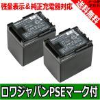 2個セット Canon BP-819D BP-819 互換 バッテリー BP-827 BP-809 キヤノン 対応 残量表示 ロワジャパン