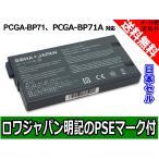 【日本セル】SONY ソニー対応 VAIO PCG-XR FX QR シリーズ の PCGA-BP7 PCGA-BP71 PCGA-BP71A 互換 バッテリー 【ロワジャパン明記PSEマーク付】