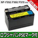 【増量】【残量表示対応】【日本セル】SONY ソニー NP-F770 NP-F930 NP-F930 NP-F950 NP-F960 NP-F970 互換 バッテリー【ロワジャパン社名明記のPSEマーク付】