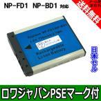 【実容量高】【日本セル】SONY ソニー DSC-TX1 DSC-T90 DSC-T75 の NP-BD1 NP-FD1 互換 バッテリー【ロワジャパンPSEマーク付】