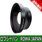 ワイドコンバージョンレンズ 0.45倍 径37mm用 P50.F55V (黒)【ロワジャパン】