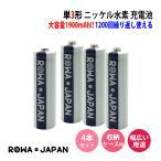 ●ロワ/ROWA 【ロワ独売!!/1000回充電可能】エネループを超える 超大容量2500mAh ニッケル水素 単3形充電池 4本セット