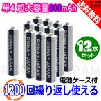 充電池 単4 単4形 ニッケル水素 充電式電池 12本セット 大容量800mAh エネループを超える 収納ケース付 【ロワジャパン】