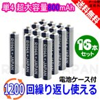 充電池 単4 単4形 ニッケル水素 充電式電池 16本セット 大容量800mAh エネループを超える 収納ケース付 【ロワジャパン】