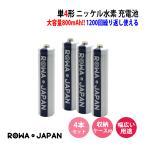 ●ロワ/ROWA 【ロワ独売!!/1000回充電可能】エネループを超える 超大容量950mAh ニッケル水素 単4形充電池 4本セット