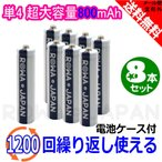 充電池 単4 単4形 ニッケル水素 充電式電池 8本セット 大容量800mAh エネループを超える 収納ケース付 【ロワジャパン】