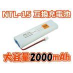 【大容量2000mAh/通話時間UP】SANYO NTL-15(632 659 1635) コードレスホン 子機 充電池 電話機 バッテリー 互換【ロワジャパン】