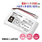[ロワジャパン] NTT ドコモ PHS パルディオ 631S/622S/621S の 電池 パック S1005 互換 バッテリー
