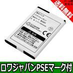 【ロワジャパン】NTT Docomo ドコモ SC-01B の SC01 互換 バッテリー Samsung FOMA 携帯電話