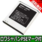 docomo NTTドコモ SC07 / au SCL21UAA 互換 電池パック GALAXY S3 SC-06D SC-03E SCL21 対応 【ロワジャパン】