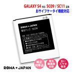 ドコモ docomo SC09 SC11 互換 バッテリー GALAXY S4 SC-04E 実容量高 おサイフケータイ(felica)対応 【ロワジャパン】