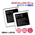 2個セット ドコモ docomo SC09 SC11 互換 バッテリー GALAXY S4 SC-04E 実容量高 おサイフケータイ felica 対応 【ロワジャパン】