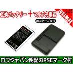 USB マルチ充電器 と ドコモ SC13 / au SCL23UAA 互換 バッテリー おサイフケータイ対応 実容量高【ロワジャパン】