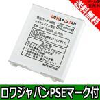 docomo ドコモ SH05 互換 電池パック FOMA SH901iS 対応 【ロワジャパン】