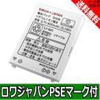 NTT ドコモ ガラケー携帯 FOMA SH902iS の SH08 互換 バッテリー【ロワジャパン社名明記のPSEマーク付】