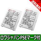 【2個セット】NTT ドコモ ガラケー携帯 FOMA SH902iS の SH08 互換 バッテリー【ロワジャパン社名明記のPSEマーク付】