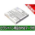 NTT docomo ドコモ SH-06B SH-05B SH-04B SH-03B SH-02A の  ASH29226 SH21 互換 バッテリー【ロワジャパンPSEマーク付】