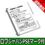 NTTドコモ SH-07B SH-08B SH-09B の SH23 互換 バッテリー【ロワジャパン社名明記のPSEマーク付】