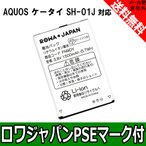 ドコモ docomo AQUOS ケータイ SH-01J の SH44 互換 バッテリー 【ロワジャパンPSEマーク付】