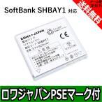 ソフトバンク SoftBank 812SH 813SH の SHBAY1 互換 バッテリー【ロワジャパンPSEマーク付】