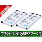 【2個セット】ソフトバンク 920SH 920SHY 922SH の SHBBG1 互換 バッテリー【ロワジャパン社名明記のPSEマーク付】