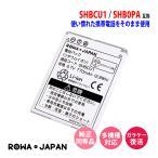 新品 ソフトバンク Softbank SHBCU1 互換 電池パック 842SH 944SH 105SH かんたん携帯 108SH 対応【ロワジャパン】