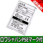 Yahoo!ロワジャパンSoftbank ソフトバンク SHBCU1 互換 電池パック 841SH 943SH 944SH 001SH 008SH 対応【ロワジャパン】