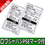 【新品】【2個セット】ソフトバンク SHBCU1 互換 電池パック 842SH 944SH 105SH かんたん携帯 108SH