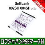 ソフトバンク ガラケー携帯 002SH 004SH の SHBDK1 互換 バッテリー【ロワジャパン社名明記のPSEマーク付】