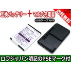 USB マルチ充電器 と ソフトバンク  SHBDK1 互換 バッテリー ガラケー 携帯 002SH 004SH 対応 【ロワジャパン】
