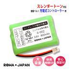 スレンダートーン エボリューション 対応互換充電池 電池パック  ロワジャパン