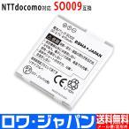 【純正同容量】●DOCOMO SO506ICのSO009対応バッテリー【ロワジャパン社名明記のPSEマーク付】