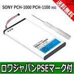 SONY ソニー PlayStation Vita PSVITA PCH-1001 PCH-1101 の SP65M PA-VT65 4-297-658-01 互換 バッテリー【ロワジャパン】