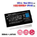 【増量使用時間14%アップ】 ニンテンドー 3DS LL / Newニンテンドー3DS LL 互換 バッテリー SPR-003 【ロワジャパン】