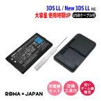 【増量使用時間14%アップ】 USB マルチ充電器 + ニンテンドー 3DS LL 互換 バッテリー 【ロワジャパン】