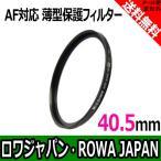 【ロワジャパン】薄枠 レンズ保護フィルター(径:40.5mm)