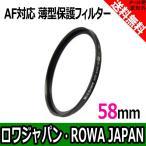 薄枠 レンズ保護フィルター(径:58mm)