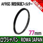 薄枠 レンズ保護フィルター(径:77mm)