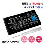 任天堂 ニンテンドー DSi TWL-003 互換 バッテリーパック ドライバー付 【ロワジャパン】