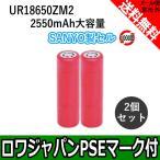 サンヨー製日本セル/1000回充電可能 SANYO UR18650A 2250mAh リチウムイオンバッテリー 円筒形 充電池 2本セット