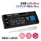 ニンテンドーDSi LL 用 UTL-003 互換 バッテリー 【ロワジャパン】