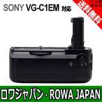【ロワジャパン】SONY ソニー対応 α7 α7S α7R の VG-C1EM 互換 バッテリーグリップ