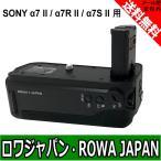 【ロワジャパン】SONY ソニー対応 α7II α7RII α7SII 用 VG-C2EM 互換 バッテリーグリップ