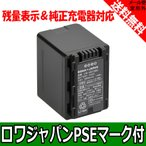 相機 - VW-VBT380-K Panasonic パナソニック 互換 バッテリー 高品質 実容量高 【ロワジャパン】