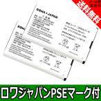 2個セット SoftBank ZEBAU1 / Y!mobile PBD14LPZ10 ZEBBA1 互換 電池パック Pocket WiFi 305ZT 304ZT 303ZT 対応 【ロワジャパン】