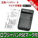 USB マルチ充電器 と SoftBank ZEBAU1 / Y!mobile PBD14LPZ10 2個セット 互換 電池パック Pocket WiFi 305ZT 304ZT 303ZT 対応 【ロワジャパン】